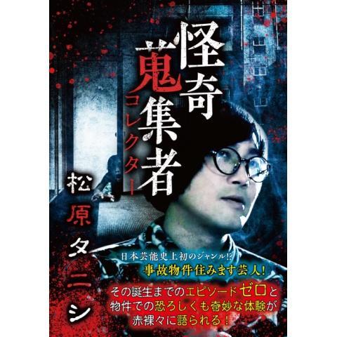 怪奇蒐集者(コレクター) 松原タニシ
