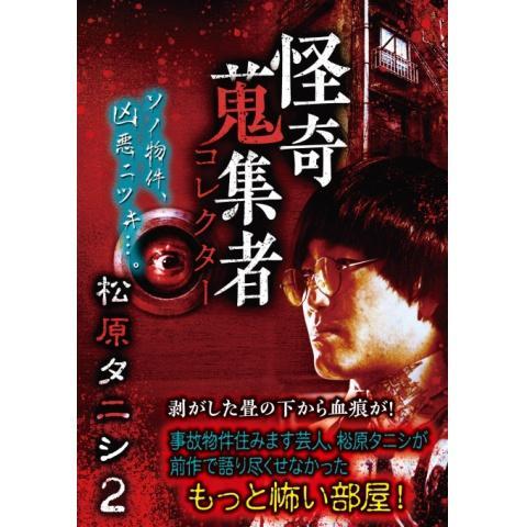 怪奇蒐集者(コレクター) 松原タニシ2