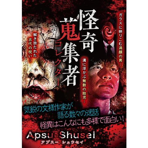 怪奇蒐集者(コレクター) Apsu Shusei