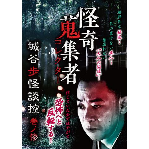 怪奇蒐集者(コレクター) 城谷歩怪談控 巻ノ惨