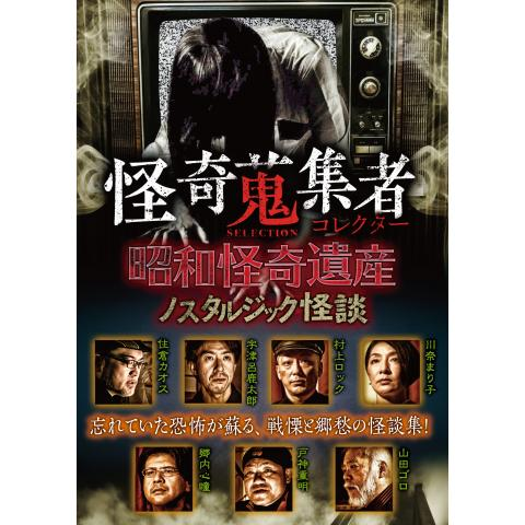怪奇蒐集者 Selection 昭和怪奇遺産~ノスタルジック怪談
