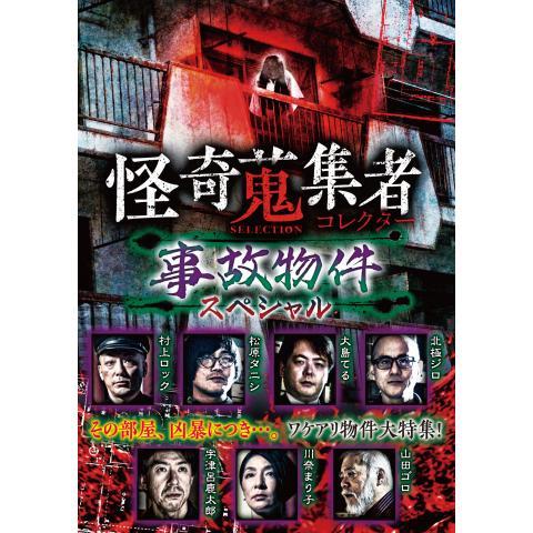 怪奇蒐集者(コレクター)Selection 事故物件スペシャル