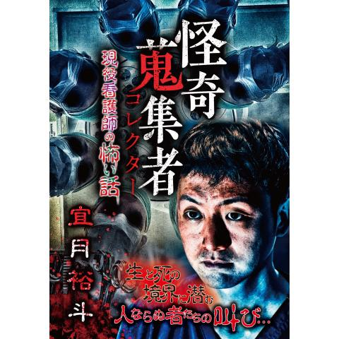 怪奇蒐集者(コレクター) 宜月裕斗 現役看護師の怖い話