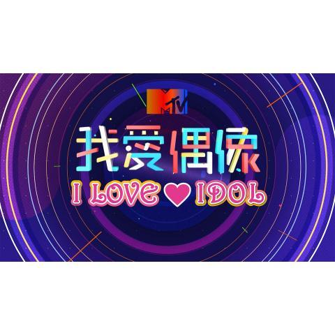 MTV I LOVE IDOL  Vol.1