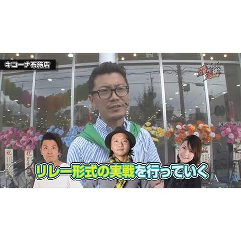 引き継ぎリレーバトル 勝利への道標!(3rdシーズン)