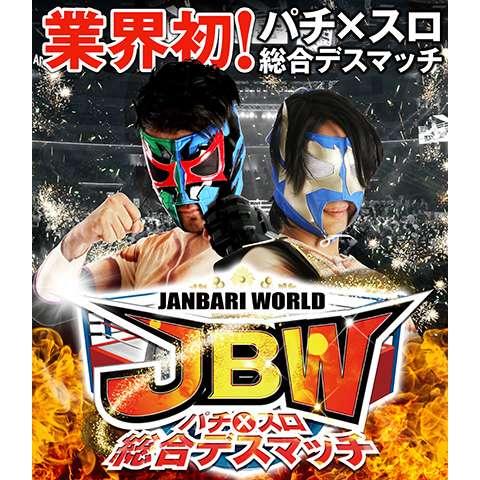 JBW パチ×スロ総合デスマッチ