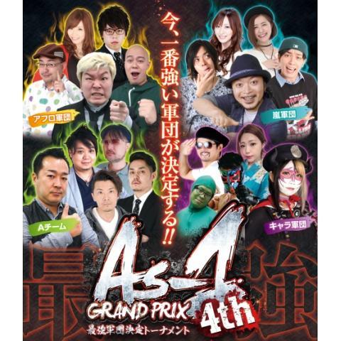 As-1 GRAND PRIX 最強軍団決定トーナメント4th