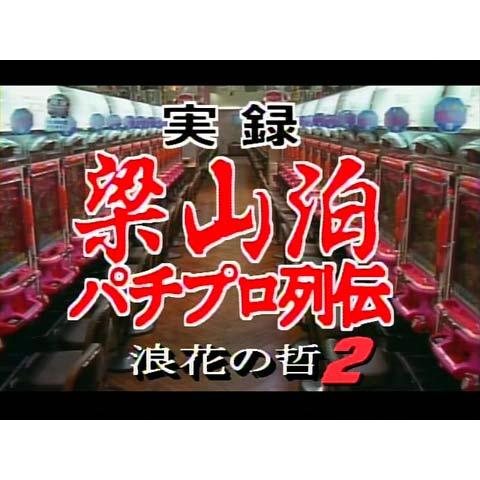 実録 梁山泊 パチプロ列伝 浪花の哲2