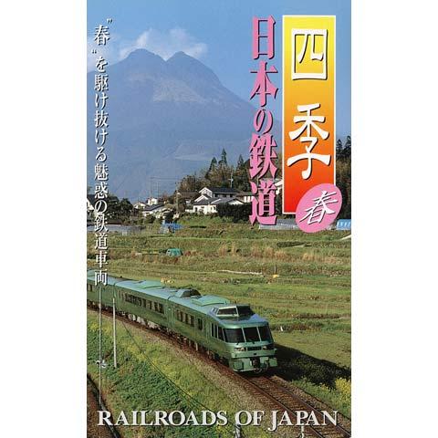四季 日本の鉄道 春