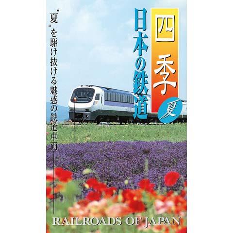 四季 日本の鉄道 夏