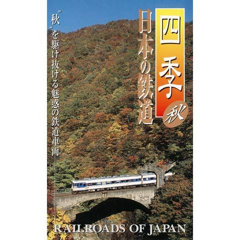 四季 日本の鉄道 秋