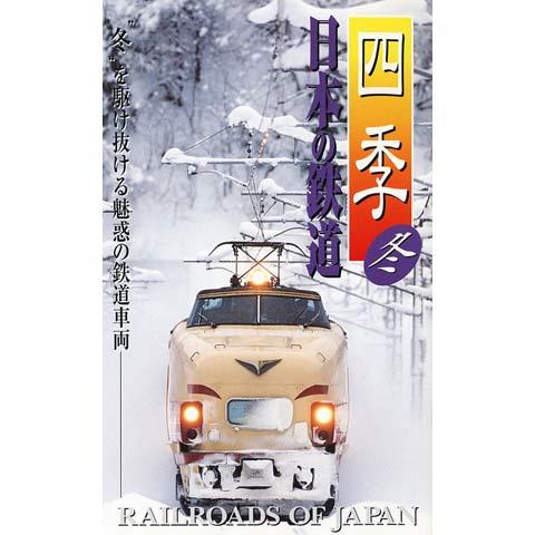 四季 日本の鉄道 冬