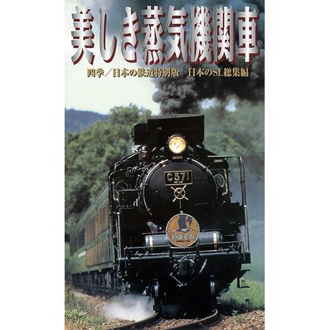 美しき蒸気機関車2