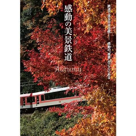 感動の美景鉄道 秋
