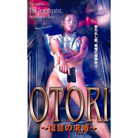 OTORI~復讐の求婚~