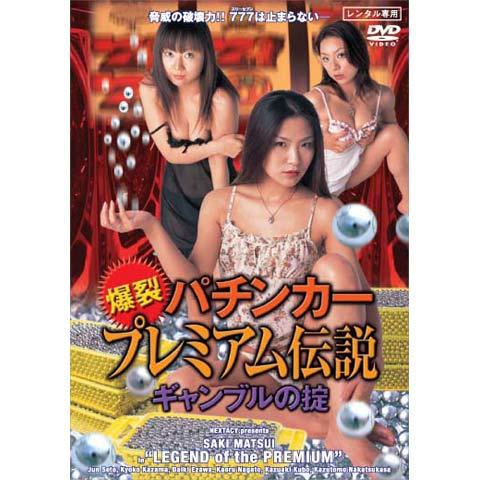爆裂 パチンカー・プレミアム伝説 ギャンブルの掟