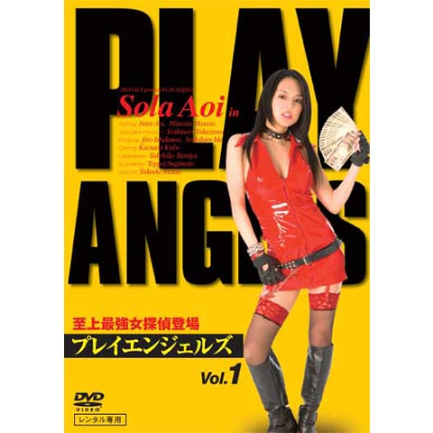 プレイエンジェルズ Vol.1