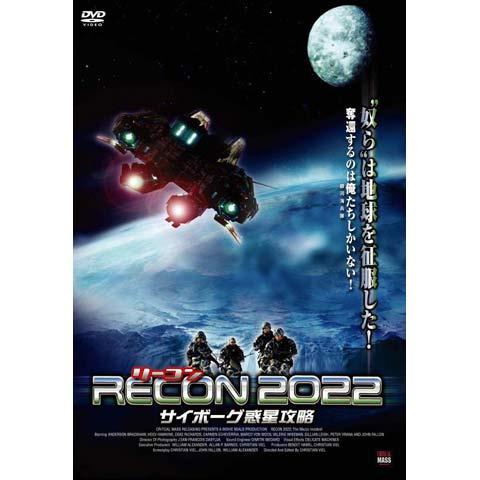 RECON2022―サイボーグ惑星攻略―