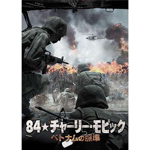84☆チャーリー・モピックベトナムの照準