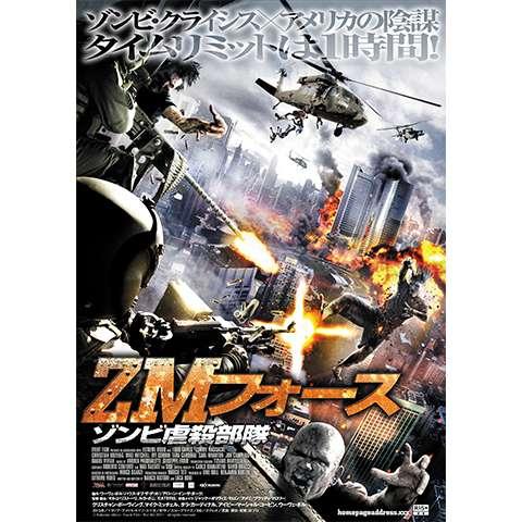ZMフォース ゾンビ虐殺部隊