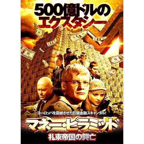 マネー・ピラミッド 札束帝国の興亡