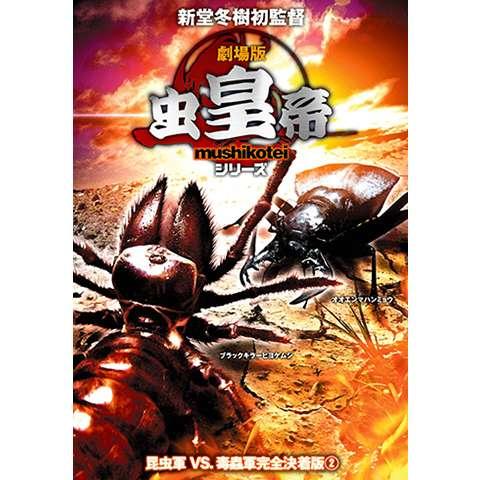 劇場版 虫皇帝シリーズ 昆虫軍VS.毒蟲軍 完全決着版(2)