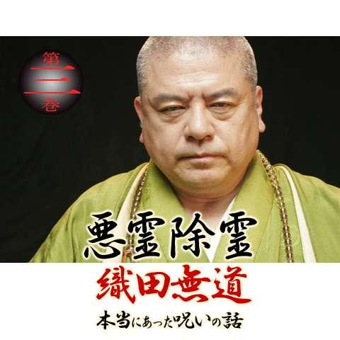 悪霊除霊 織田無道 本当にあった呪いの話3