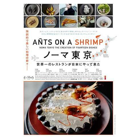 ノーマ東京 世界一のレストランが日本にやってきた