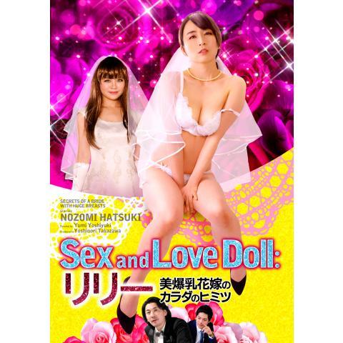 SEX and Love Doll:リリー 美爆乳花嫁のカラダのヒミツ