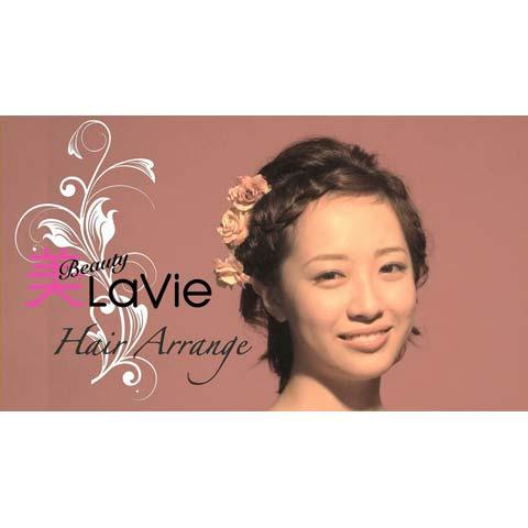 美LaVie ヘアアレンジ第1弾