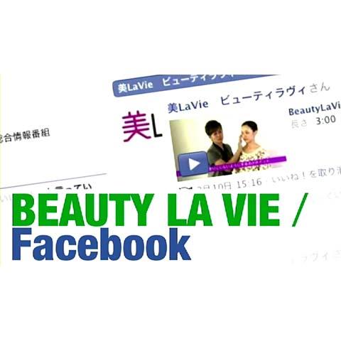 美LaVie フェイスブック(基礎編・実践編)