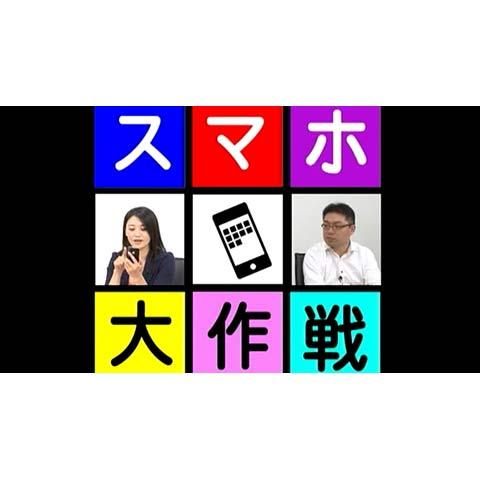 美LaVie スマートフォン講座