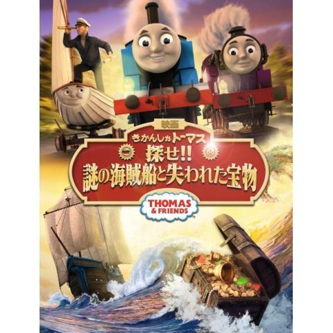映画 きかんしゃトーマス 探せ!!謎の海賊船と失われた宝物