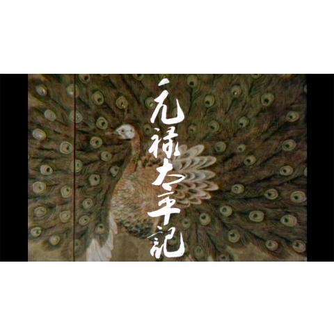 大河ドラマ 元禄太平記 総集編