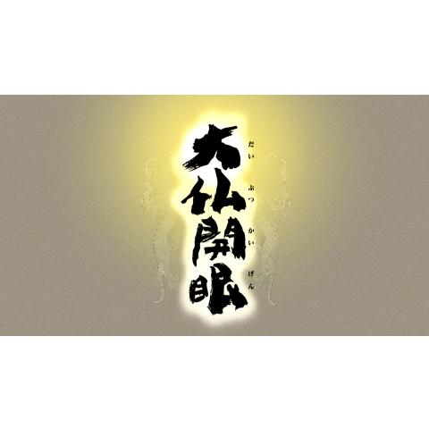 古代史ドラマスペシャル 大仏開眼
