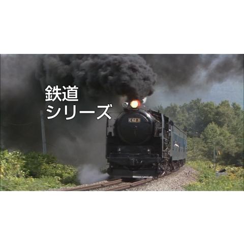 鉄道シリーズ