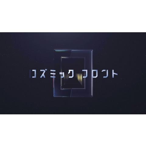 コズミックフロント☆NEXT