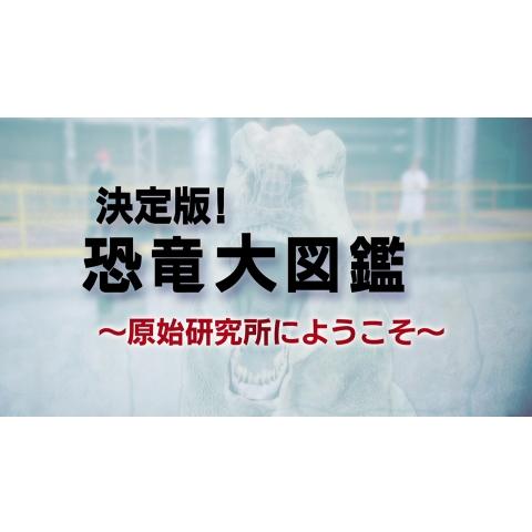 プレ8 決定版!恐竜大図鑑