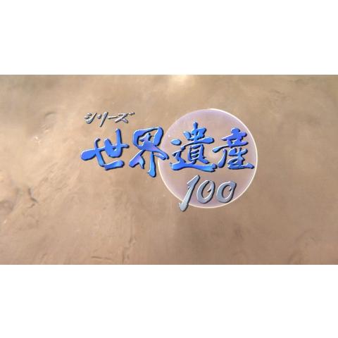 シリーズ世界遺産100