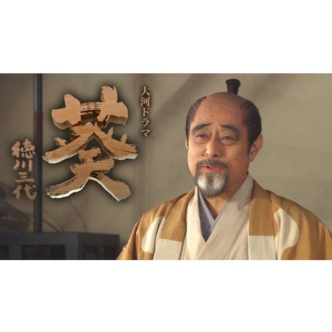 大河ドラマ 葵 徳川三代
