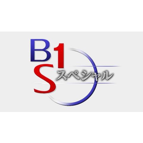 BS1スペシャル