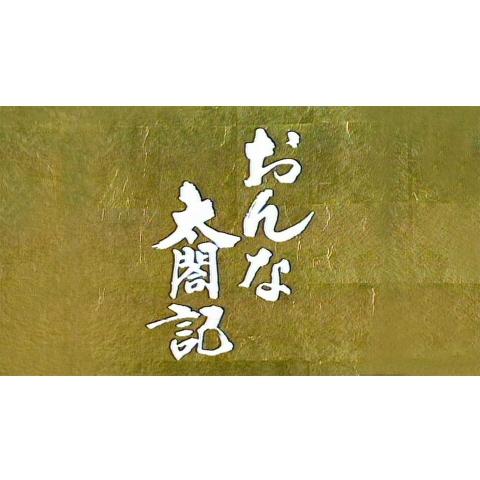 大河ドラマ おんな太閤記