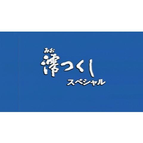 連続テレビ小説 澪つくし SP
