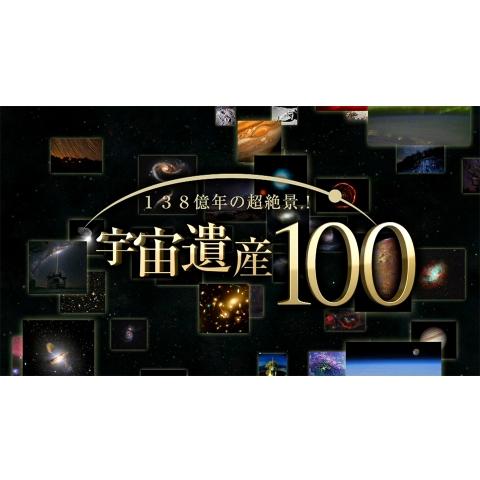 宇宙遺産100