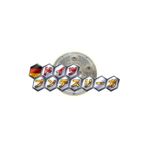 サッカー ドイツ・ブンデスリーガ