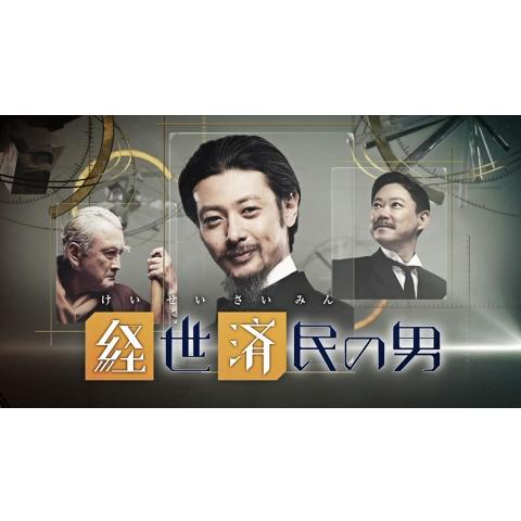 放送90年ドラマ 経世済民の男