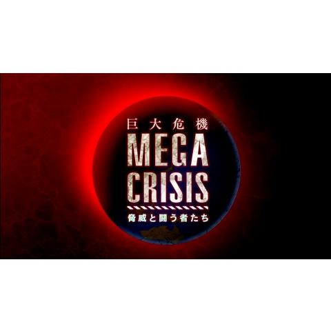 Nスペ MEGA CRISIS