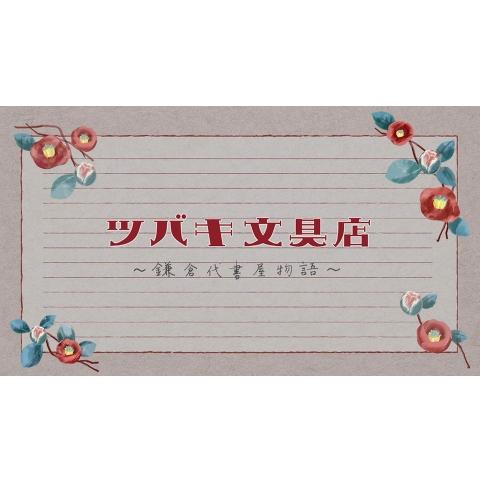 ツバキ文具店~鎌倉代書屋物語~