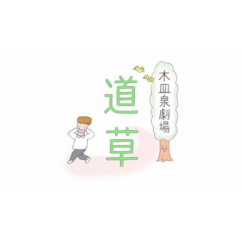 """木皿泉劇場""""道草"""""""