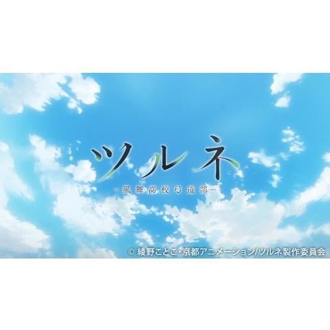 ツルネ―風舞高校弓道部―